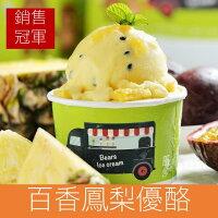 【1盒】百香鳳梨優酪冰淇淋(250g/盒)❤️手工製作❤️ 夏天團購美食|伴手禮 |低脂消暑【倍爾思冰淇淋】▶全館滿899免運 0