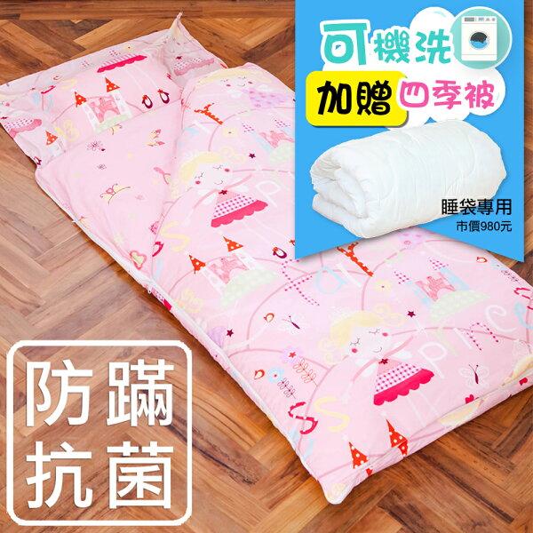 兒童睡袋 防蹣抗菌-精梳棉/鋪棉兩用睡袋/公主城堡/美國棉授權品牌[鴻宇]台灣製-1899