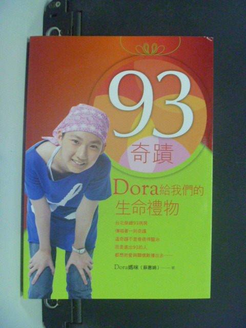 【書寶二手書T6/勵志_GNS】93奇蹟:Dora給我們的生命禮物_蘇惠娟