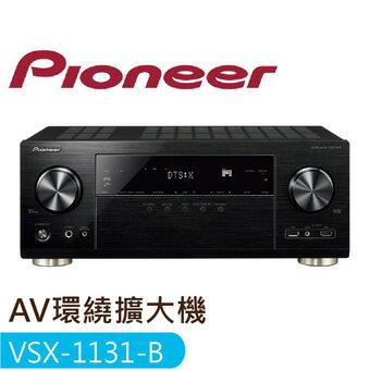 <br/><br/>  【Pioneer 先鋒】VSX-1131-B AV環繞擴大機 7.2聲道<br/><br/>
