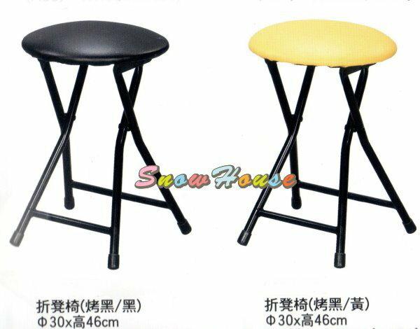 ╭☆雪之屋居家生活館☆╯AA879-08/09/10/11/12/13/14/15 烤黑腳折凳椅/造型椅/餐椅/折疊椅
