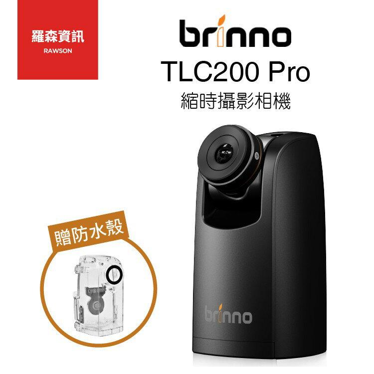 【贈防水盒】Brinno TLC200 Pro TLC200PRO 縮時攝影 縮時 縮時攝影機 攝影機 邑錡公司貨