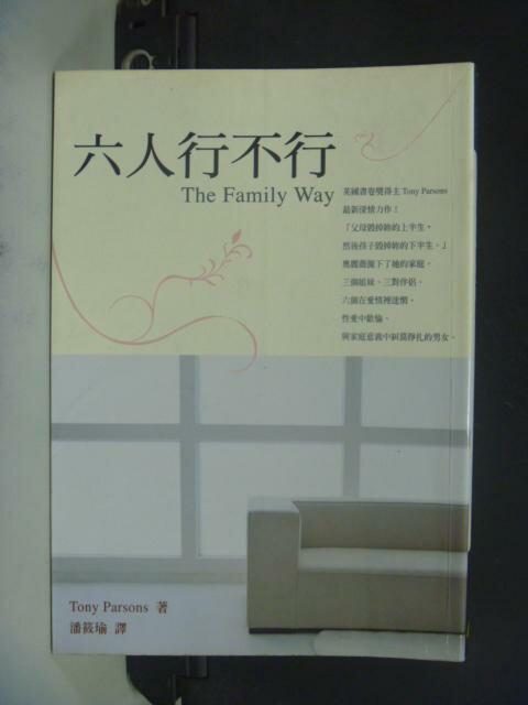 【書寶二手書T9/翻譯小說_NHQ】六人行不行_Tony Parsons