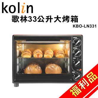 (福利品)【歌林】33公升大烤箱KBO-LN331 保固免運-隆美家電