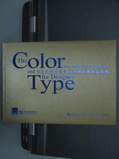 【書寶二手書T6/設計_NDS】給設計師的美學配色與創意字型事典_高永子等_2009年_原價450