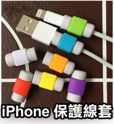 【現貨】延長充電線壽命 iPhone 傳輸線保護套 數據線保護套 Lightning 蘋果 充電線保護套 146C34