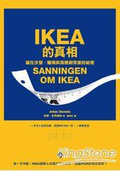 IKEA的真相:藏在沙發、蠟燭與馬桶刷背後的祕密 - 限時優惠好康折扣