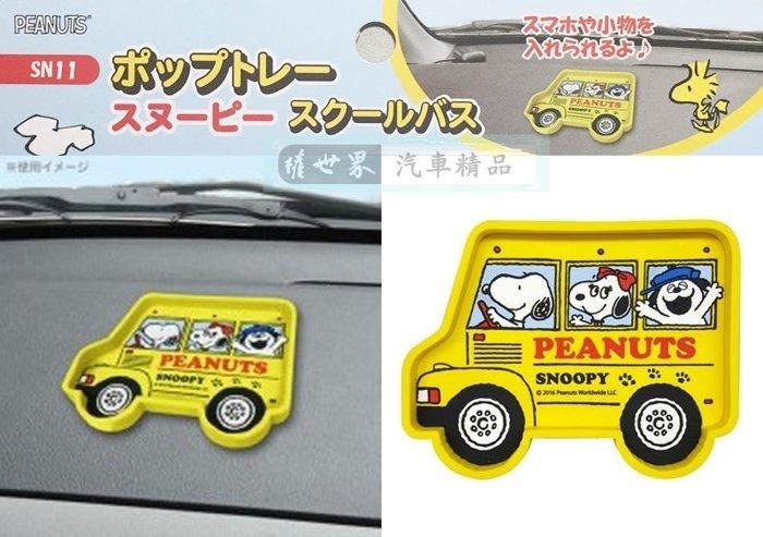 權世界@汽車用品 日本進口 SNOOPY 史奴比 黃色校車造型 儀錶板 智慧型手機架 橡膠 置物盤 收納盒 SN11