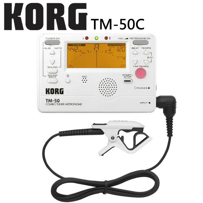 【非凡樂器】KORG TM-50C 調音節拍器二合一/公司貨/可接耳機/含CM200拾音夾【白色】