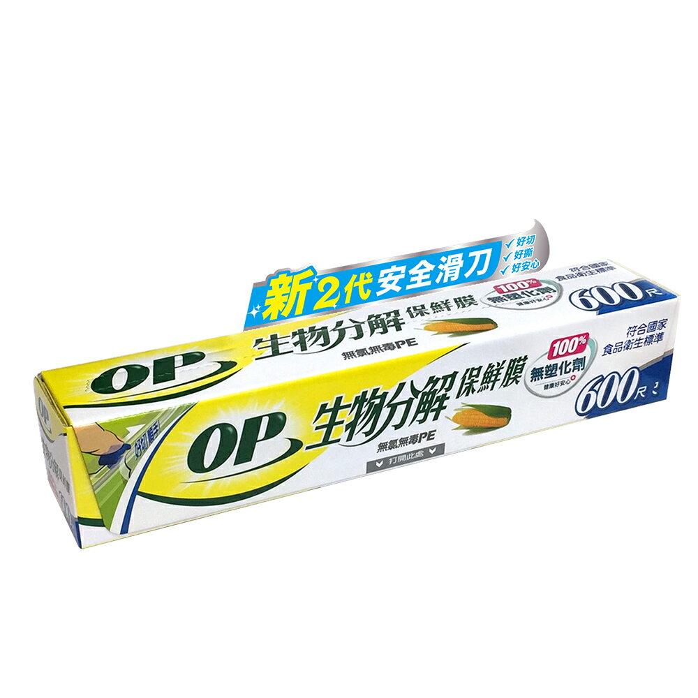 【OP】生物分解分解保鮮膜(600尺)