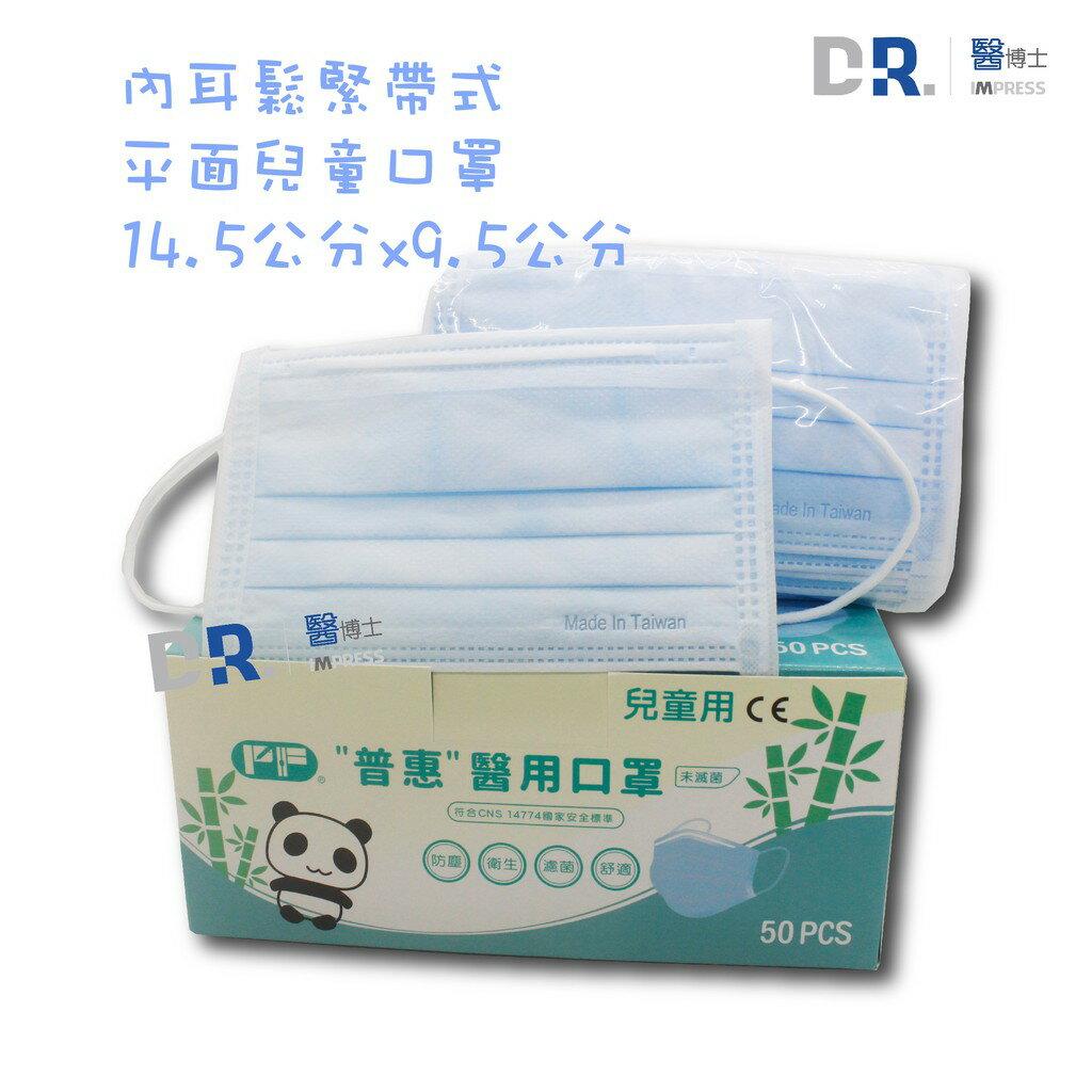 【醫博士】普惠 兒童 醫用口罩(平面藍色) 50片/盒(#現貨)超取499元免運