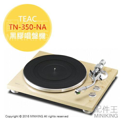 <br/><br/>  【配件王】日本代購 TEAC TN-350-NA 黑膠唱片機 黑膠播放機 黑膠唱片 另 PS-HX500<br/><br/>