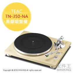 【配件王】日本代購 TEAC TN-350-NA 黑膠唱片機 黑膠播放機 黑膠唱片 另 PS-HX500