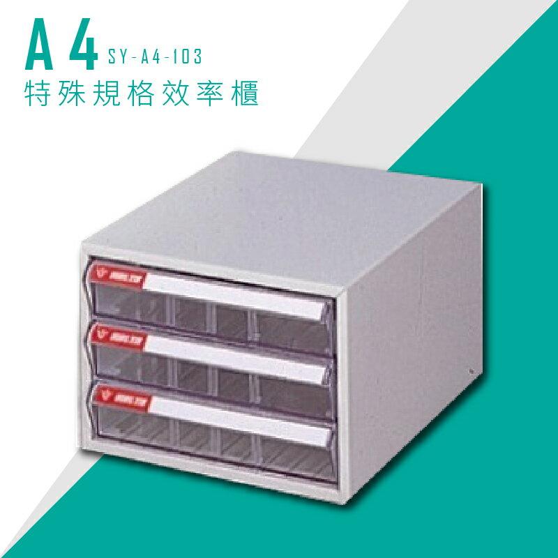 【台灣品牌首選】大富 SY-A4-103 A4特殊規格效率櫃 組合櫃 置物櫃 多功能收納櫃