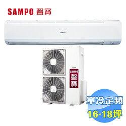 聲寶 SAMPO 單冷定頻一對一分離式冷氣 AU-PC110 / AM-PC110 【送標準安裝】【雅光電器】