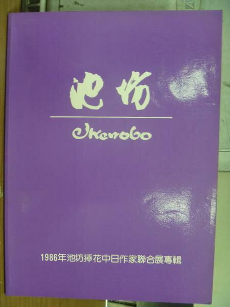 【書寶二手書T4/園藝_QBS】池坊_1986年池坊插花中日作家聯合展專輯