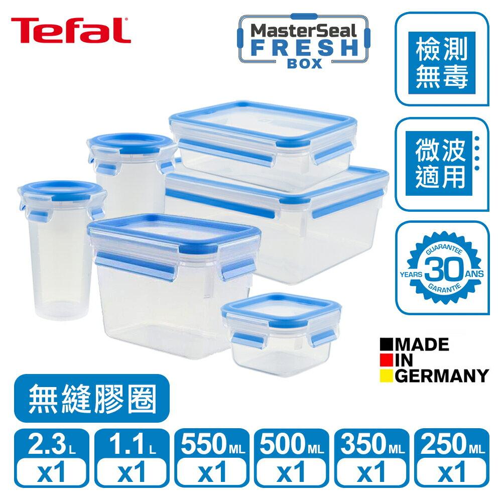 Tefal法國特福 德國EMSA 無縫膠圈PP保鮮盒 六件組 0.25L 0.35L 0.