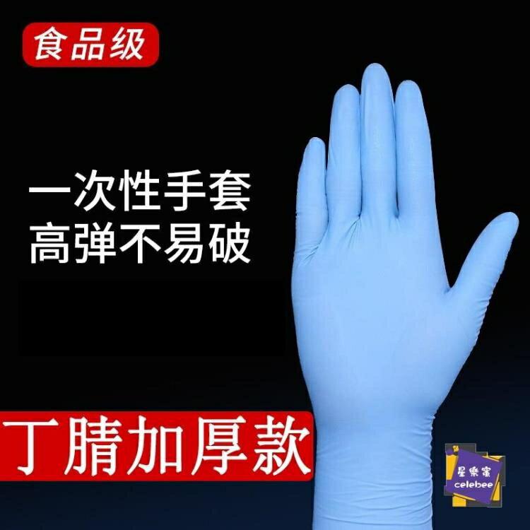 一次性手套/塑膠手套 一次性手套藍色橡膠乳膠手套一次性加厚丁腈pvc手套100只手套TPE【全館免運 限時下殺】