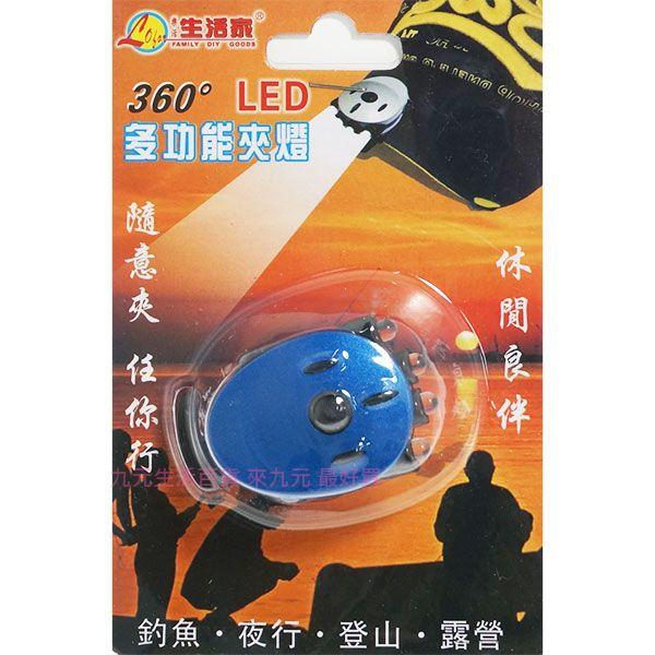 【九元生活百貨】M-4551 LED多功能夾燈 頭燈