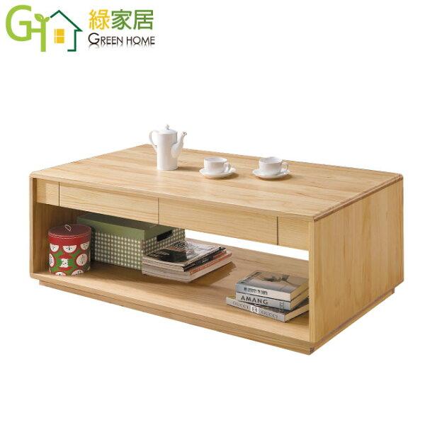 【綠家居】安格美時尚4.3尺實木大茶几