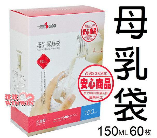 六甲村母乳保鮮袋/母乳冷凍袋「150ML 60枚裝」讓您安心無慮地儲存母乳
