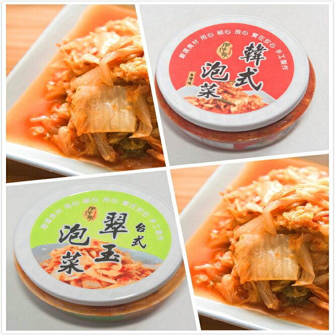 【廖理家】1+1優惠組-韓式泡菜 600g+台式翠玉泡菜 600g