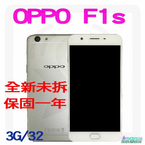 【星欣】OPPO F1s 5.5吋 3G/32G 八核心處理器 1600萬自拍鏡頭 雙卡雙待3卡槽設計 極速指紋辨識 三色 直購價