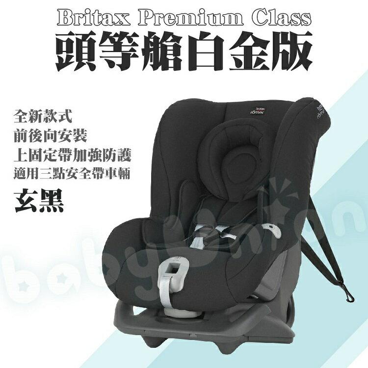 Britax - Romer Premium Class 頭等艙白金版0-4歲汽車安全座椅(汽座) 玄黑