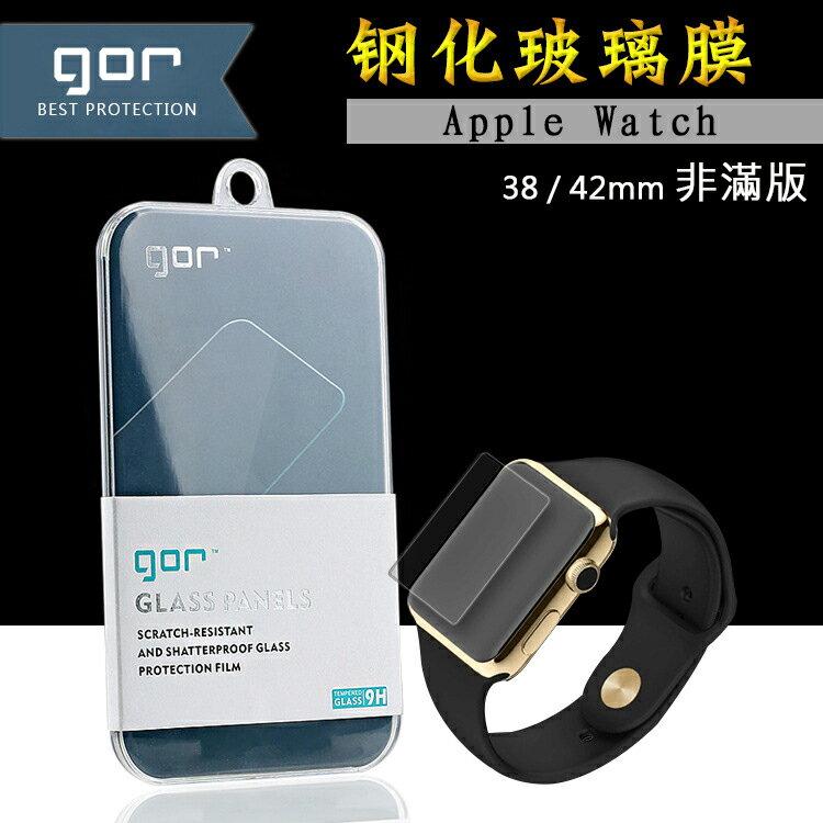 GOR 正品 9H Apple Watch 38mm 42mm (2片裝)玻璃 鋼化 保護貼【全館滿299免運費】