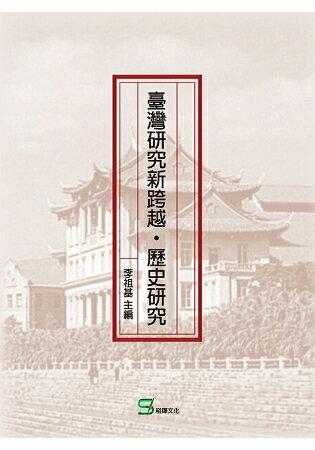 臺灣研究新跨越.歷史研究 | 拾書所
