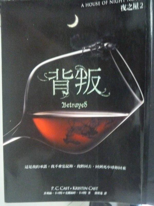 【書寶二手書T6/翻譯小說_LJU】背叛_郭寶蓮, 菲莉絲.卡司特
