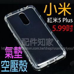 【氣墊空壓殼】小米 Xiaomi 紅米 5 Plus 5.99吋 防摔氣囊輕薄保護殼/防護殼手機背蓋/手機軟殼/外殼/抗摔透明殼-ZY