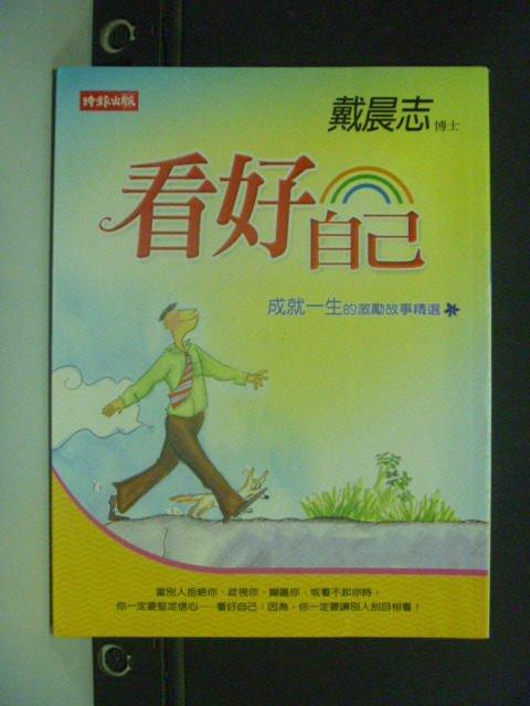 【書寶二手書T5/勵志_KKX】看好自己:成就一生的激勵故事精選_戴晨志