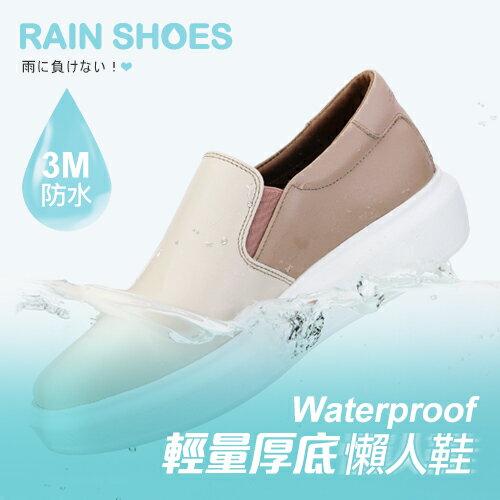 BONJOUR☆3M防水輕量4cm厚底懶人休閒鞋Rain Shoes【ZB0318】5色 0