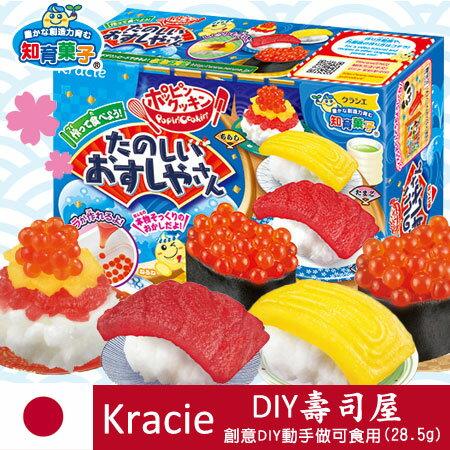 日本Kracie知育果子DIY壽司屋28.5g動手作壽司握壽司手做食玩糖果【N101016】