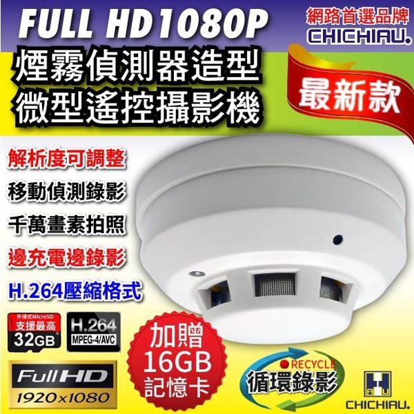 【CHICHIAU】Full HD 1080P 煙霧偵測器造型遙控微型針孔攝影機 4P四保科技