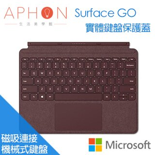 【Aphon生活美學館】Microsoft 微軟 Surface Go 實體鍵盤保護蓋 (酒紅)