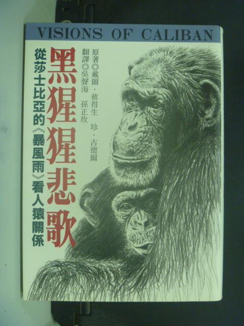 【書寶二手書T6/動植物_GGI】黑猩猩悲歌_吳生海, 戴爾彼得生