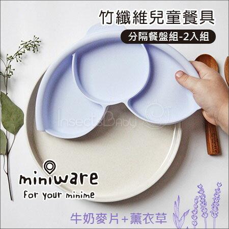 ✿蟲寶寶✿【美國miniware】100%天然竹纖維台灣製餐盤環保材質兒童餐具麵包盤+分隔盤組牛奶薰衣草
