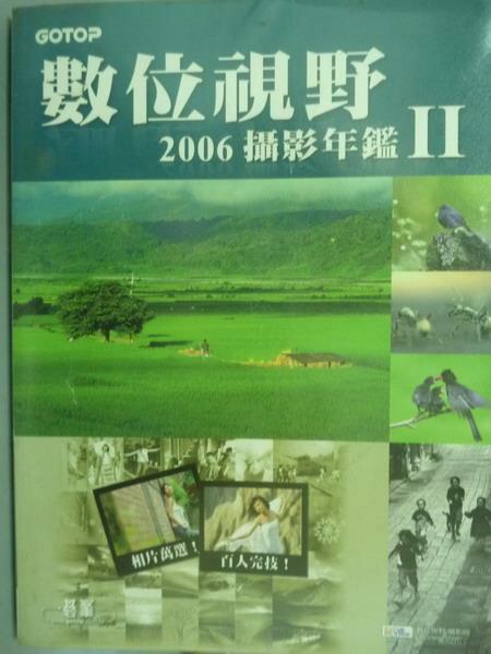 ~書寶 書T5/攝影_QFO~2006 視野攝影年鑑 II _ 視野攝影師