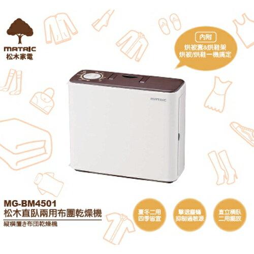 <br/><br/>  日本松木 直臥兩用布團乾燥機MG-BM4501【愛買】<br/><br/>