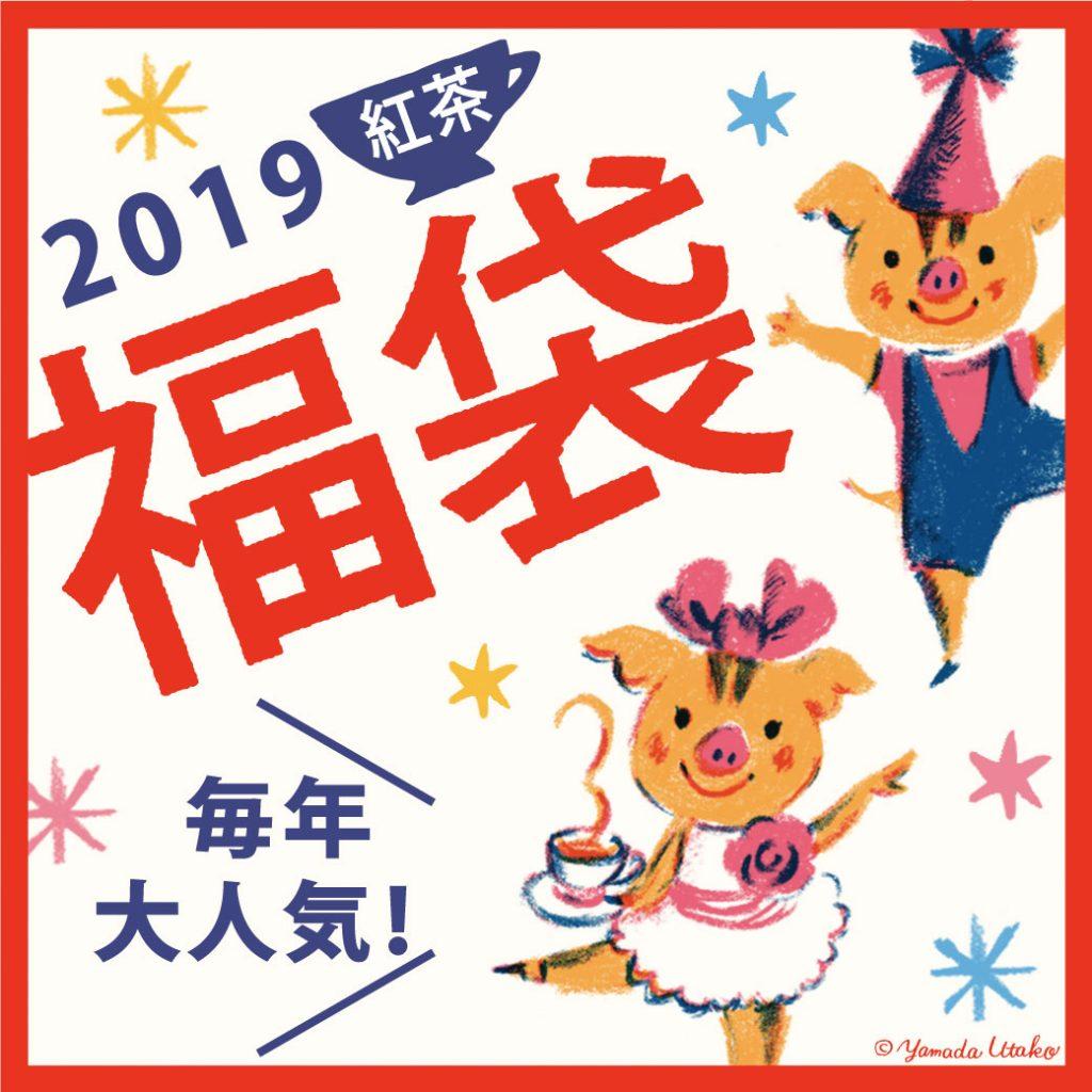 2019年福袋先行預購~~~優惠及獨家加贈只到16號 0