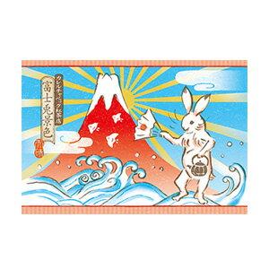 兔子與紅富士山【卡雷爾恰佩克Karel Capek 】-山田詩子/手繪明信片