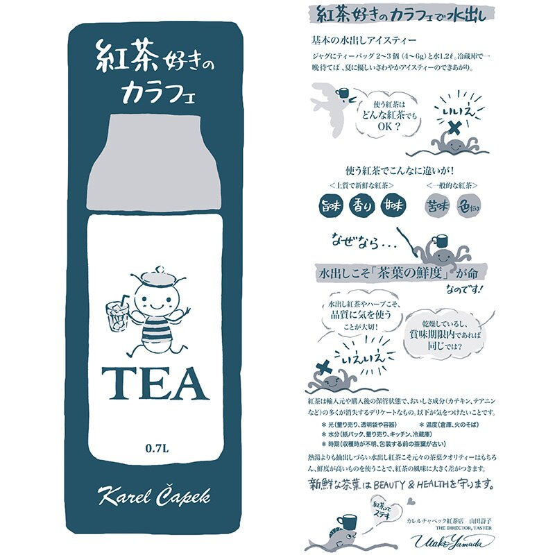 玻璃水瓶-Buzzy【卡雷爾恰佩克Karel Capek 】山田詩子 / 泡茶道具★ 2