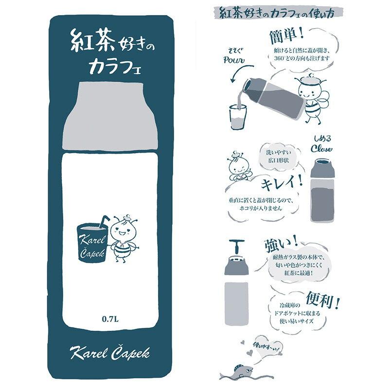 玻璃水瓶-Buzzy【卡雷爾恰佩克Karel Capek 】山田詩子 / 泡茶道具★ 3