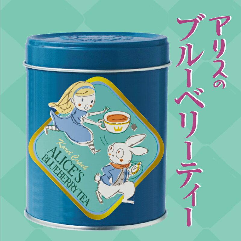 愛麗絲的藍莓茶1.5g*8入-【卡雷爾恰佩克Karel Capek 】山田詩子 / 紅茶 / 季節紅茶 0