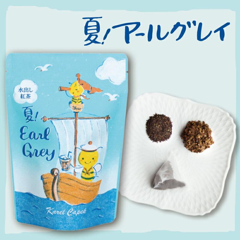 冷泡用伯爵茶茶包組8入【卡雷爾恰佩克Karel Capek 】山田詩子 / 紅茶 / 茶包 1