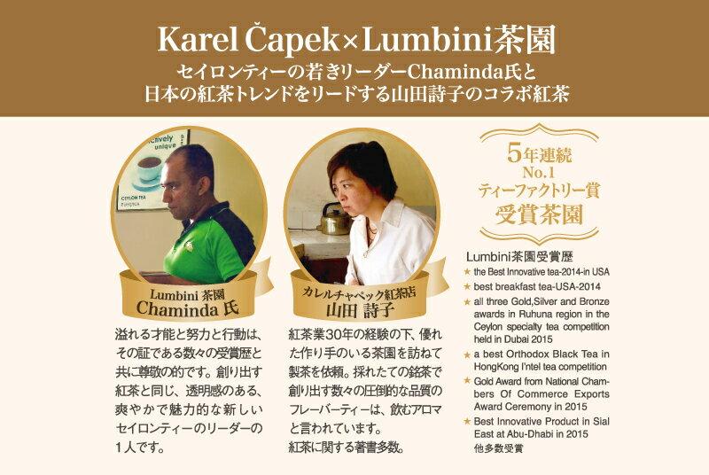 焦糖奶茶20入茶包組-【卡雷爾恰佩克Karel Capek 】山田詩子 / 紅茶 / 季節紅茶 4