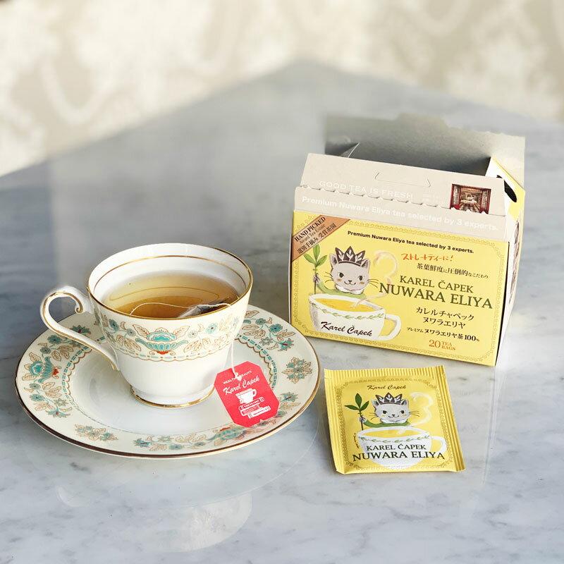努瓦拉艾利亞茶1.2g*20入茶包組-【卡雷爾恰佩克Karel Capek 】山田詩子/紅茶/季節紅茶