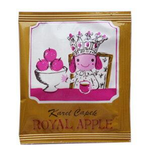 皇家蘋果茶包組5入-【卡雷爾恰佩克Karel Capek 】山田詩子/紅茶/季節紅茶